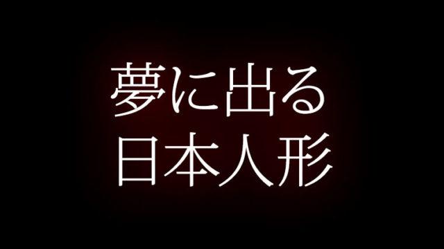 夢に出る日本人形