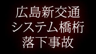 広島新交通システム橋桁落下事故