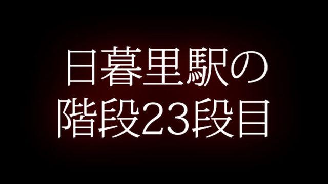 日暮里駅の階段23段目