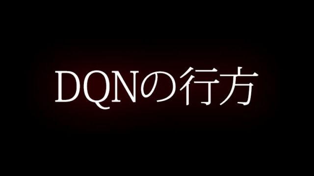 DQNの行方